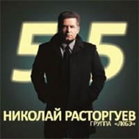 Николай Расторгуев и группа Любэ. 55 (2 CD) - Любэ , Николай Расторгуев