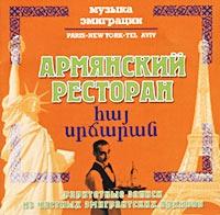 Armyanskiy Restoran. Raritetnye zapisi iz chastnyh emigrantskih arhivov - L Abraamyan, Ara Gevorgyan