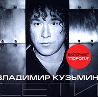 Сети - Владимир Кузьмин