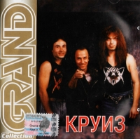 CD Диски Круиз. Grand Collection - Круиз