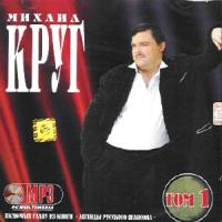 Mihail Krug. Tom 1 (mp3) - Mihail Krug