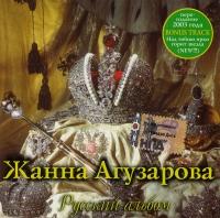 ZHanna Aguzarova. Russian Album (Russkij albom) (pereizdanie) (2003) - Zhanna Aguzarova