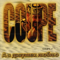 Coupe. А я девушек люблю - Coupe