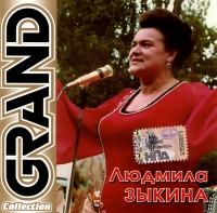 Людмила Зыкина. Grand Collection (2008) - Людмила Зыкина