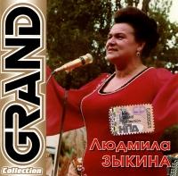 CD Диски Людмила Зыкина. Grand Collection (2008) - Людмила Зыкина