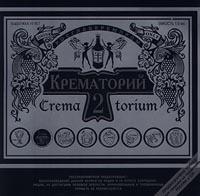 Krematorij. Crematorium 2  - Krematoriy