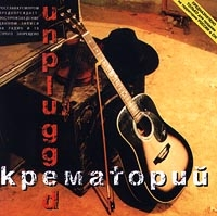 Krematorij. Unplugged - Krematoriy