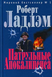 Robert Ladlem. Patrulnye Apokalipsisa (The Apocalypse Watch) - Robert Ludlum