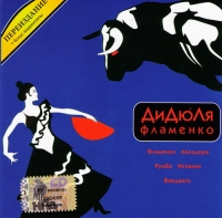 ДиДюЛя. Фламенко (переиздание) (2006) - ДиДюЛя