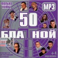 Various Artists. Blatnoy TOP 50. mp3 Collection - Aleksandr Dyumin, Mihail Krug, Andrey Klimnyuk, Katja Ogonek, Ivan Kuchin, Vika Tsyganova, Tatyana Tishinskaya