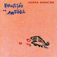 Agata Kristi. Kovarstvo i lyubov (Extraphone) - Agata Kristi group