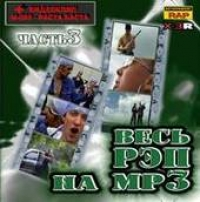Весь рэп на МР3 часть 3 (mp3) - 63 регион , NTL , Дымовая Завеса , M-095 , Inaction , Black & White Family , Михей Бутовский