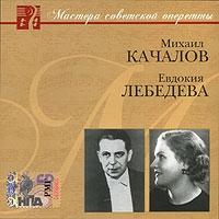 Mastera sowetskoj operetty. Michail Katschalow. Ewdokija Lebedewa (mp3) - Michail Katschalow, Evdokija  Lebedeva