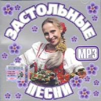 Zastolnye pesni  (mp3) - Viktor Korolev, Belyj den , Ivan Kuchin, Vika Tsyganova, Bratya Radchenko, Russkiy Stil , Zheka
