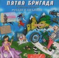Pyataya Brigada. Ruslan i Lyudmila. Bezbashennaya pank-opera - Pyataya brigada