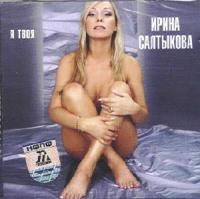 Irina Saltykova. YA tvoya - Irina Saltykova