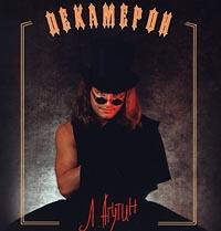 Леонид Агутин. Декамерон (1995) - Леонид Агутин