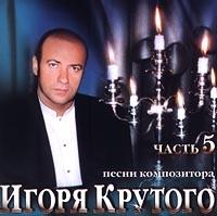 Pesni kompozitora Igorja Krutogo Chast 5 - Igor Krutoy, Valery Leontiev, Laima  Vaikule, Aleksandr Buynov, Vladimir Vinokur, Radmila Karaklaich, Kabare-duet