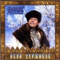 Ivan Surzhikov. Solovej Rossii -