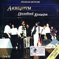Poslednij Kontsert. Polnaya versiya. Tom II - Aquarium (Akvarium)