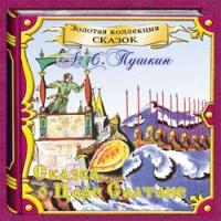 А.С. Пушкин. Сказка о царе Салтане (аудиокнига CD) - Александр Пушкин
