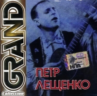 Петр Лещенко. Grand Collection - Петр Лещенко