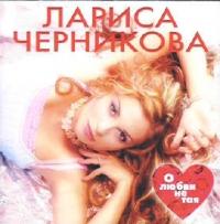 Larisa CHernikova. O lyubvi ne taya - Larisa Chernikova