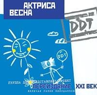 DDT  Актриса Весна - ДДТ