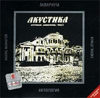 Akvarium. Antologiya. Akustika. Istoriya Akvariuma. Tom I - Aquarium (Akvarium)