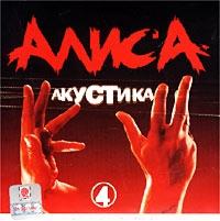 Alisa Akustika Chast 4 - Alisa