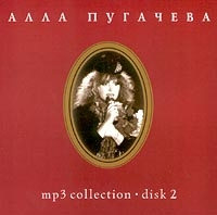 Alla Pugatschewa. mp3 Collection. Vol. 2 (2002) - Alla Pugatschowa