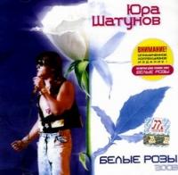 Юра Шатунов. Белые розы (2003) - Юрий Шатунов