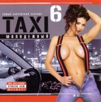 Taxi 6 - Молодежный - Ольга Поздняковская, Alexander De Maar