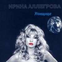 Ирина Аллегрова. Угонщица (1995) - Ирина Аллегрова