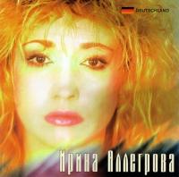 Ирина Аллегрова. Угонщица (1997) - Ирина Аллегрова