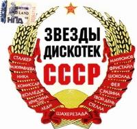 Various Artists. Zvezdy diskotek SSSR - Marina Zhuravleva, Komissar , Nika , Fristayl , Shaherezada , Stalker , Mihail Muromov