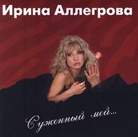 Audio CD Suzhenyy moy - Irina Allegrova