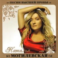 Natalja Mogilewskaja. Pesni wysschej proby - Natalya Mogilevskaya