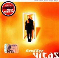 Vitas (Витас). Good Bye - Витас
