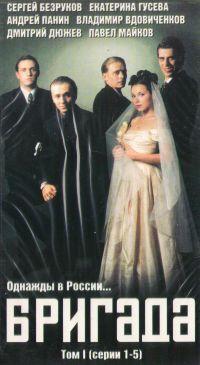 Бригада (6 VHS) - Алексей Сидоров, Андрей Панин, Екатерина Гусева, Сергей Безруков