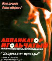 Reflexotherapie Akupunkturmatte / Nadelreizmatte (Iplikator Kusnetsowa) Nr. 100