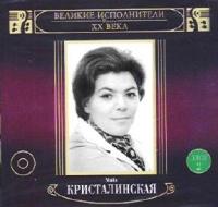Майя Кристалинская. Великие исполнители России ХХ века. Диск 2 - Майя Кристалинская