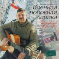 Mihail Mihajlov. Voennaya lyubovnaya lirika. Podsnezhnik na brustvere - Mihail Mihajlov