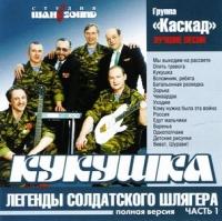 Legendy soldatskogo shlyagera. CHast 1. Kaskad. Kukushka - Kaskad