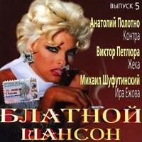 Various Artists. Blatnoj shanson 5 - Mikhail Shufutinsky, Anatoliy Polotno, Ivan Moskovskiy, Irina Ezhova, Viktor Petlyura, Gera Grach, Slava Isetskij