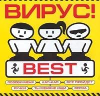 Вирус!. Best - Вирус
