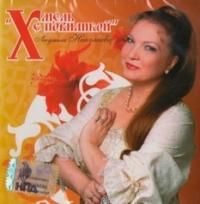 Людмила Николаева. Хмель с повиликой - Любовь Николаева