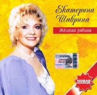 Екатерина Шаврина. Желтая рябина - Екатерина Шаврина