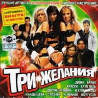 Various Artists. Tri ZHelaniya - Via Gra (Nu Virgos) , Valeriya , Gosti iz buduschego , Zolotoe kolco (Zolotoye Koltso) (Golden Ring) , Vyacheslav Butusov, Sofia Rotaru, Kraski