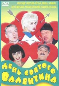 Den Swjatogo Walentina - Anatolij Ejramdzhan, Aleksandr Pankratov-Chernyy, Mihail Kokshenov, Boris Scherbakov, Lyubov Polischuk